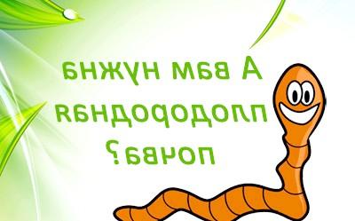 значення дощових черв'яків у природі